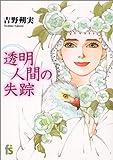 透明人間の失踪 (flowers comics)