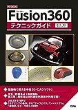 Fusion360テクニックガイド (I/O BOOKS)