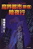 魔界都市〈新宿〉暗夜行―Haunted area guide