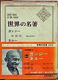 世界の名著〈第63〉ガンジー,ネルー (1967年)