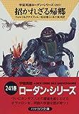招かれざる帰郷―宇宙英雄ローダン・シリーズ〈241〉 (ハヤカワ文庫SF)