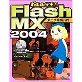 ポエ山先生のFlash MX2004アニメ作成入門