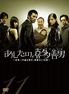 あしたの、喜多善男 ~世界一不運な男の、奇跡の11日間~ DVD-BOX(6枚組)