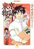 東京物語 3 (ハヤカワコミック文庫)
