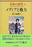 日本の近代 14 メディアと権力