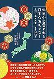 世界中に愛される日本のおもてなし 〜彩りある人生にする秘訣〜