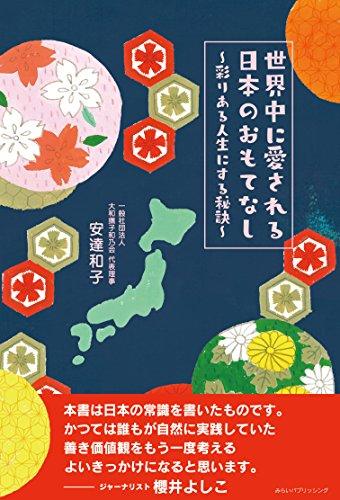 世界中に愛される日本のおもてなし 〜彩りある人生にする秘訣〜 発売日