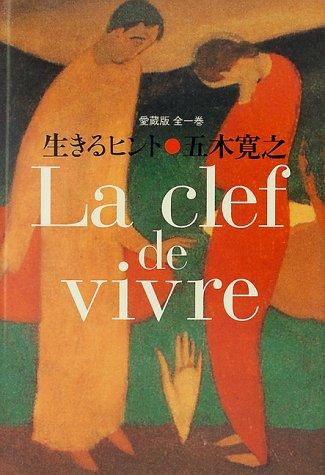 生きるヒント―La Clef de vivre 愛蔵版 全一巻の詳細を見る