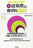 岐阜県の数学科参考書 2016年度版 (教員採用試験「参考書」シリーズ)