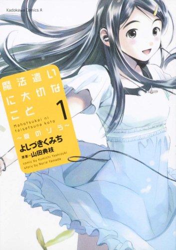 魔法遣いに大切なこと~夏のソラ~ (1) (角川コミックス・エース 209-1)の詳細を見る