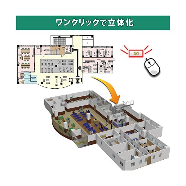 3D医療施設プランナー Plusの紹介画像7