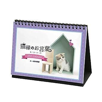『猫様のお言葉』卓上カレンダー ネ・コ・ト・バ(文:志茂田景樹/2017年版)