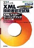 XML技術者認定試験 XMLマスターラーニングブック ベーシック編 (@ITハイブックス)