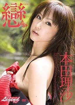 戀 本田理沙 [DVD]