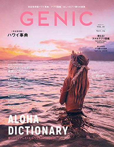 GENIC 2018年11月号(VOL.48-