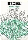 日本の植生―侵略と撹乱の生態学