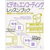 ビデオ&エンコーディングレッスンブック―高画質ムービーの作り方がマスターできる