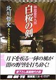 白桜の剣―御庭番平九郎 (広済堂文庫)