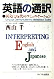 英語の通訳―異文化時代のコミュニケーション 画像