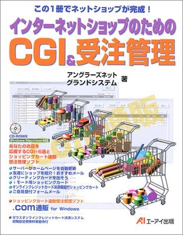 インターネットショップのためのCGI&受注管理