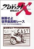 プロジェクトX 挑戦者たち 第V期 制覇せよ 世界最高峰レース~マン島・オートバイにかけた若者たち~ [DVD] 画像