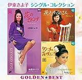 ゴールデン☆ベスト 伊東きよ子 シングル・コレクション