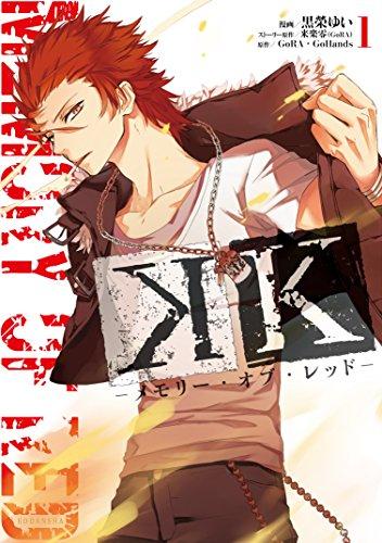 K ―メモリー・オブ・レッド― (ARIAコミックス)の詳細を見る