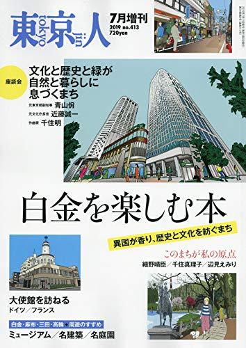 白金を楽しむ本 2019年 07 月号 [雑誌]: 東京人 増刊