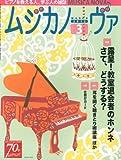 MUSICA NOVA (ムジカ ノーヴァ) 2012年 03月号 [雑誌] 画像