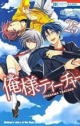 俺様ティーチャー 25 (花とゆめコミックス)