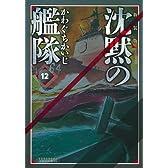 新装版 沈黙の艦隊(12) (KCデラックス モーニング)