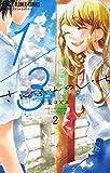 1/3 さんぶんのいち(2) (フラワーコミックス)