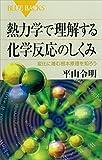 熱力学で理解する化学反応のしくみ 変化に潜む根本原理を知ろう (ブルーバックス)