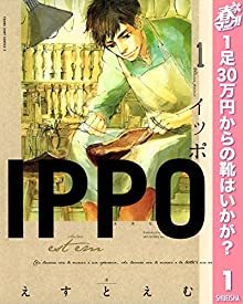 IPPO【期間限定無料】 1 (ヤングジャンプコミックスDIGITAL)