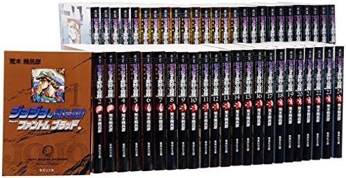 ジョジョの奇妙な冒険 文庫版 コミック 全50巻完結セット ...