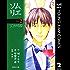 ソムリエ 2 (ヤングジャンプコミックスDIGITAL)