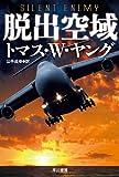 脱出空域(ハヤカワ文庫NV)