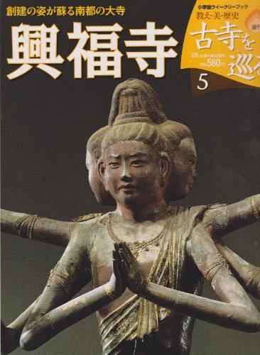 週刊 古寺を巡る 5 興福寺 壮健の姿が宿る南都の古寺(小学館ウイークリーブック)