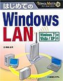TECHNICAL MASTERはじめてのWindowsLAN Windows7/Vista/XP対応