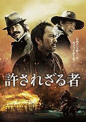 【動画】許されざる者(2013年)