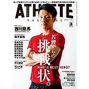 広島アスリートマガジン2018年3月号
