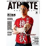 広島アスリートマガジン2018年3月号[若鯉からの挑戦状。]