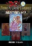 トーキョーN◎VA THE AXLERATION スーパー・シナリオ・サポート Vol.12 遙か遠くより
