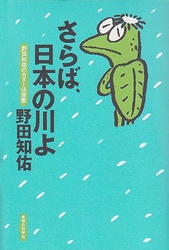 さらば、日本の川よ―野田知佑のカヌーは座敷
