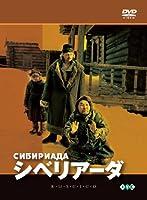 シベリアーダ [DVD]