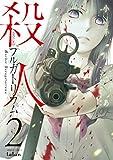 殺人プルガトリウム コミック 1-2巻セット