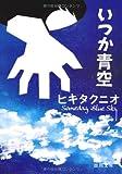 いつか青空 (徳間文庫)