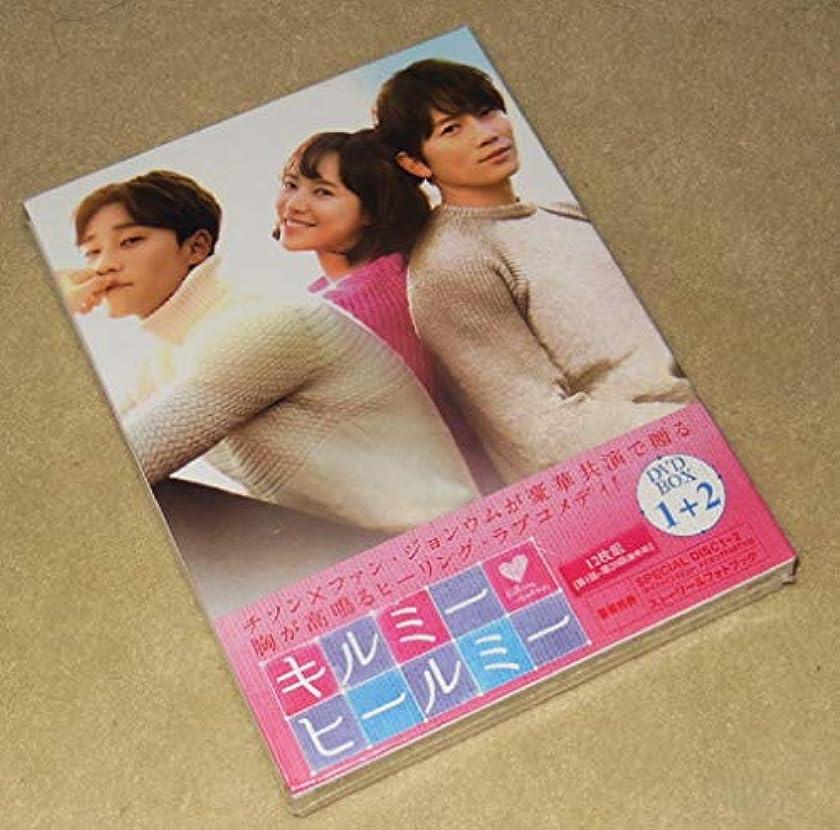 半球バルク機動キルミー?ヒールミー DVD-BOX1+2 12枚組20話全本編626分+特典202分 韓国語/日本語字幕