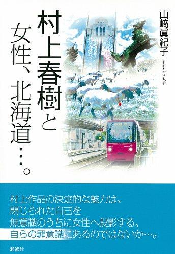 村上春樹と女性、北海道…。の詳細を見る