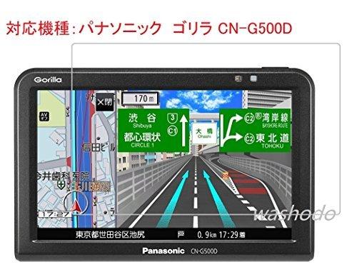 パナソニック(Panasonic) ゴリラ CN-G500D 5.0型カーナビ対応 液晶保護フィルム...